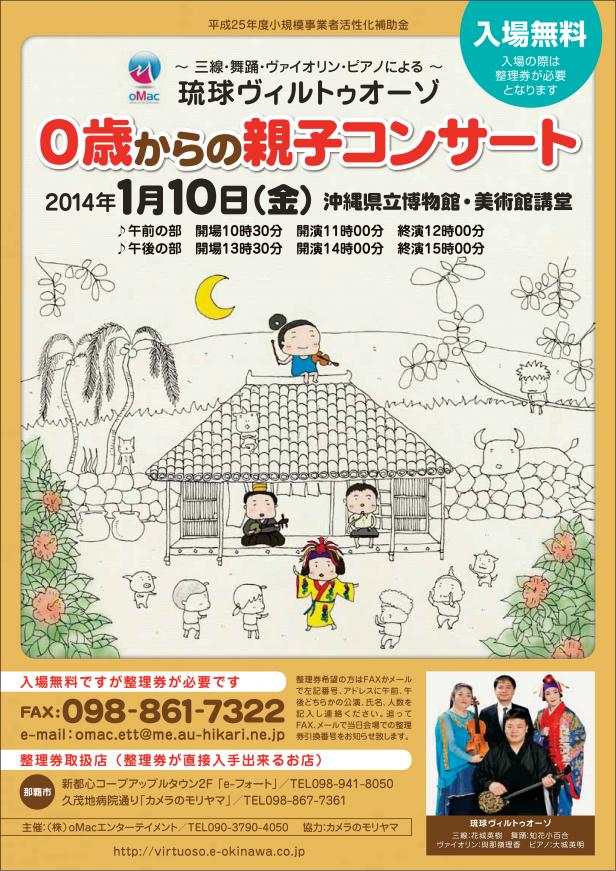 【第2回】0歳下らの親子コンサート